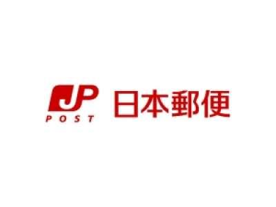 日本郵便株式会社 松本南郵便局のアルバイト情報