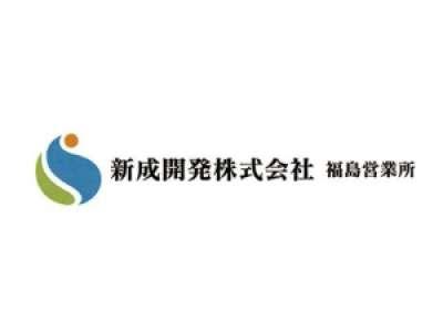 新成開発株式会社のアルバイト情報
