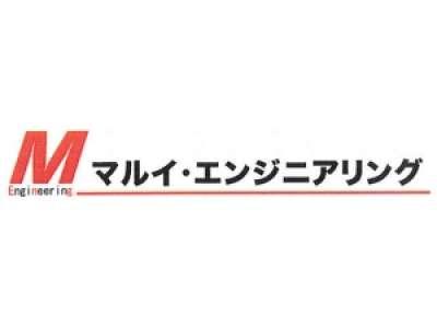 株式会社マルイ・エンジニアリングのアルバイト情報
