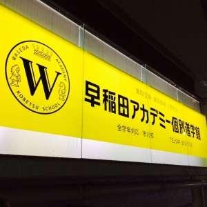早稲田アカデミー個別進学館 市川校のアルバイト情報