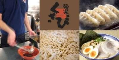 麺家くさび 岩沼店のアルバイト情報