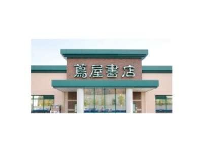 蔦屋書店 大町店のアルバイト情報