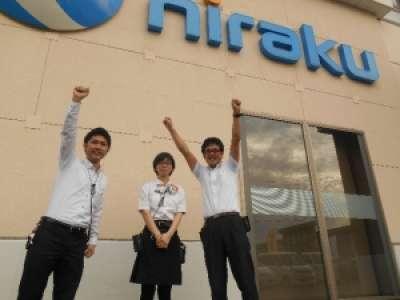株式会社ニラク 白根店のアルバイト情報