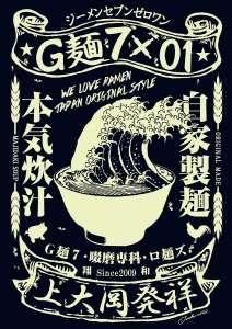 G麺7-01 ららぽーと湘南平塚店のアルバイト情報