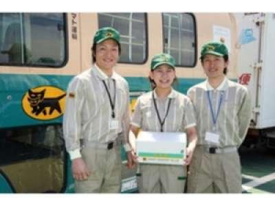 ヤマト運輸株式会社 長岡主管支店 妙高センターのアルバイト情報