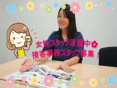 三協フロンテア株式会社 千葉支店のアルバイト情報