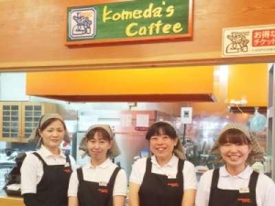 珈琲所 コメダ珈琲店 諏訪店のアルバイト情報