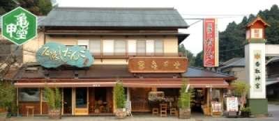 香取神宮まえ 亀甲堂 10100755のアルバイト情報