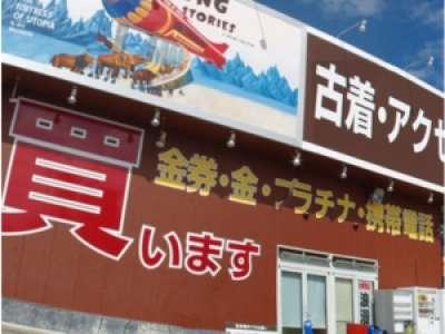 浪漫遊 金沢本店のアルバイト情報