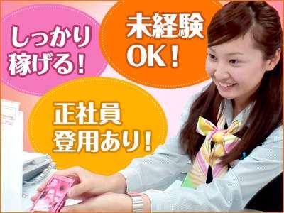 埼玉県 ドコモショップ伊奈学園店のアルバイト情報