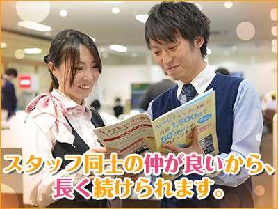 【ドコモショップ】出張面談実施中!20代活躍中! 茨城県 ドコモショップ三和店