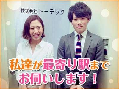 栃木県 ドコモショップ小山東店のアルバイト情報