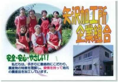 矢沢加工所企業組合のアルバイト情報