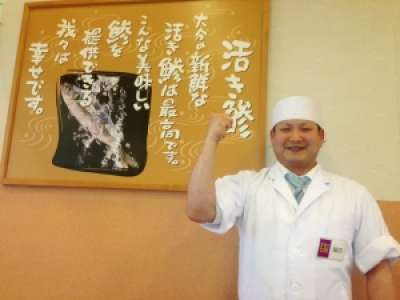 寿司めいじん 別府鶴見店のアルバイト情報