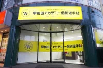 早稲田アカデミー個別進学館 所沢校のアルバイト・バイト・パート求人情報詳細