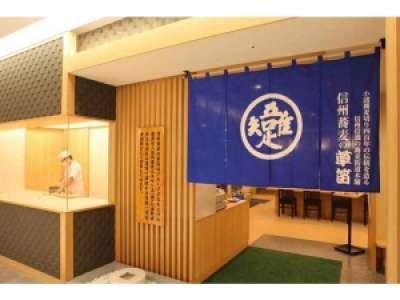 信州蕎麦の草笛 MIDORI店のアルバイト情報
