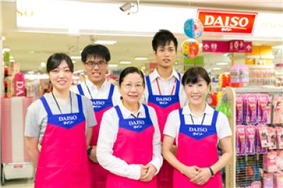 ダイソー RP西大和店のアルバイト情報