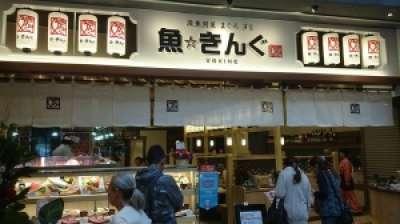 魚☆きんぐ パークプレイス店のアルバイト情報