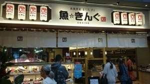 大人気の寿司店でのお仕事です☆