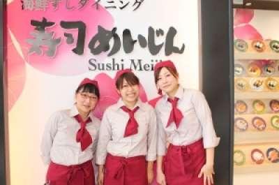 寿司めいじん イオンモール三光店のアルバイト情報