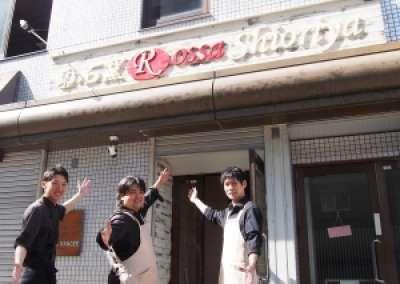 石窯 Rossa Shioriyaのアルバイト情報