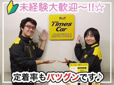 タイムズカーレンタル宮崎空港前のアルバイト情報