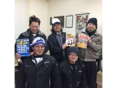 株式会社遠藤興業のアルバイト情報