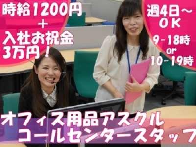 バーチャレクス・コンサルティング株式会社 豊洲02のアルバイト情報