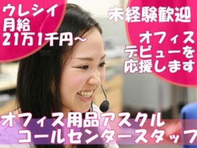 バーチャレクス・コンサルティング株式会社 豊洲09のアルバイト情報