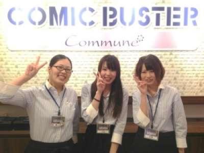 コミックバスター・コミューン 南松本店のアルバイト情報