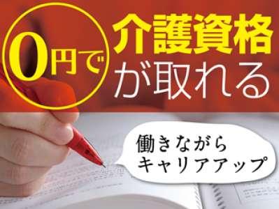 株式会社ニッソーネット静岡支社(SZ-100088)のアルバイト情報