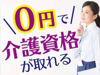 株式会社ニッソーネット東京本社(T-100829)のアルバイト情報