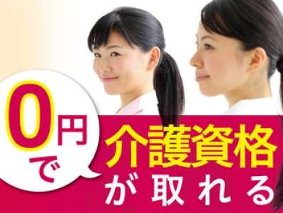 株式会社ニッソーネット広島支社(HR-19613)のアルバイト情報