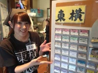 ラーメン東横 白根店のアルバイト情報