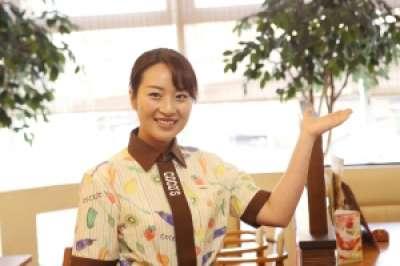 ココス 岩見沢大和店のアルバイト情報