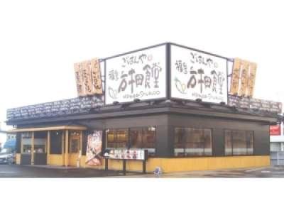 まいどおおきに 福島方木田食堂のアルバイト情報