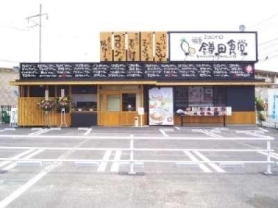 まいどおおきに 福島鎌田食堂のアルバイト情報