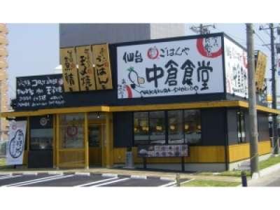 まいどおおきに 仙台中倉食堂のアルバイト情報