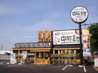 まいどおおきに 仙台中野食堂のアルバイト情報
