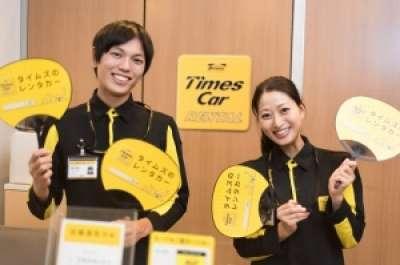 タイムズカーレンタル福知山駅前のアルバイト情報
