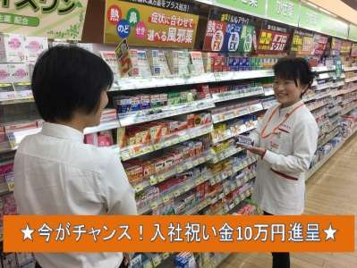 クスリのアオキ 江場店のアルバイト情報