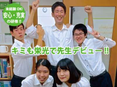 栄光ゼミナール 利府校のアルバイト情報
