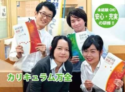 栄光ゼミナール 一之江校のアルバイト情報
