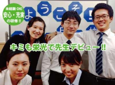 個別指導ビザビ 横浜校のアルバイト情報