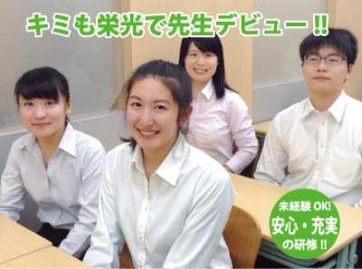 栄光ゼミナール 二俣川校のアルバイト情報