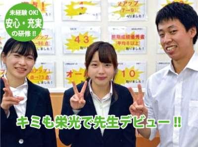 個別指導ビザビ 戸田公園校のアルバイト情報