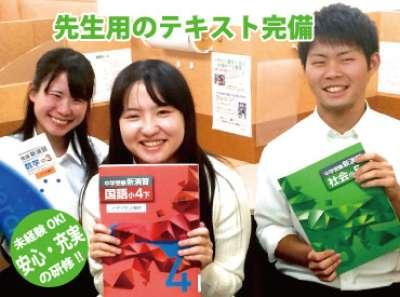 栄光ゼミナール 逗子校のアルバイト情報