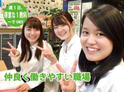 栄光ゼミナール 平井校のアルバイト情報