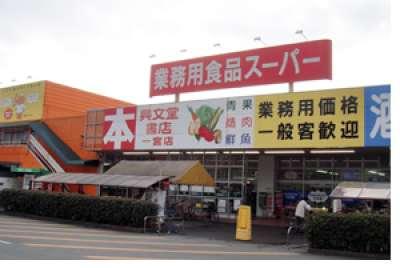 サンプラザ 業務用食品スーパー一宮店のアルバイト情報