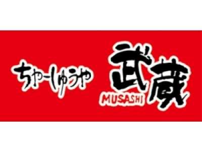 ちゃーしゅうや武蔵 イオン県央店のアルバイト情報